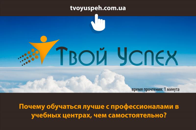 Obucheniye_v_uchebnom_tsentre