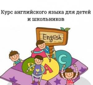 angliiskii_dlya_detei