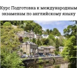 angliiskii_dlya_zdachi_ekzamena