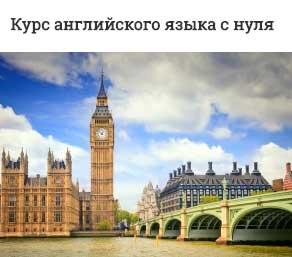 angliiskiy_s_nylya