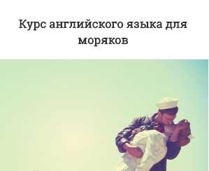 kurs_angliiskogo_dlya_moryakov