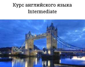 kurs_angliiskogo_intermediate