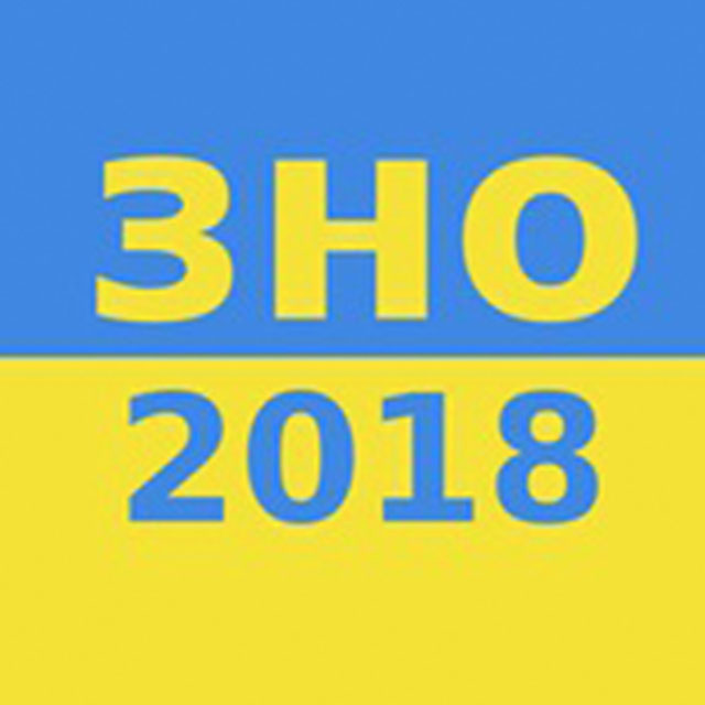 Подготовка к ВНО 2018 в Херсоне
