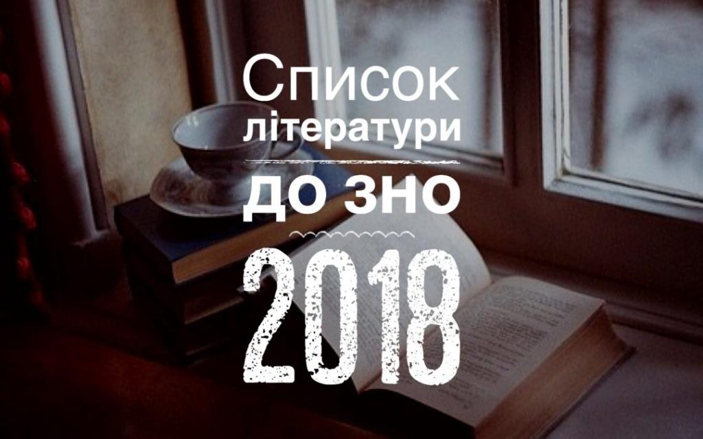 Список літератури до ЗНО 2018