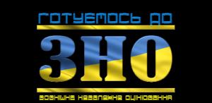 Подготовка к ВНО (ЗНО) по украинскому языку и литературе