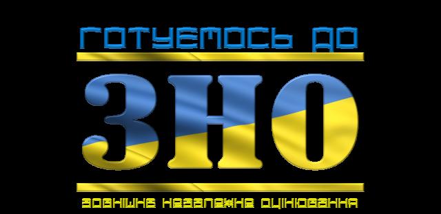 Репетитор украинского языка и подготовка к ВНО