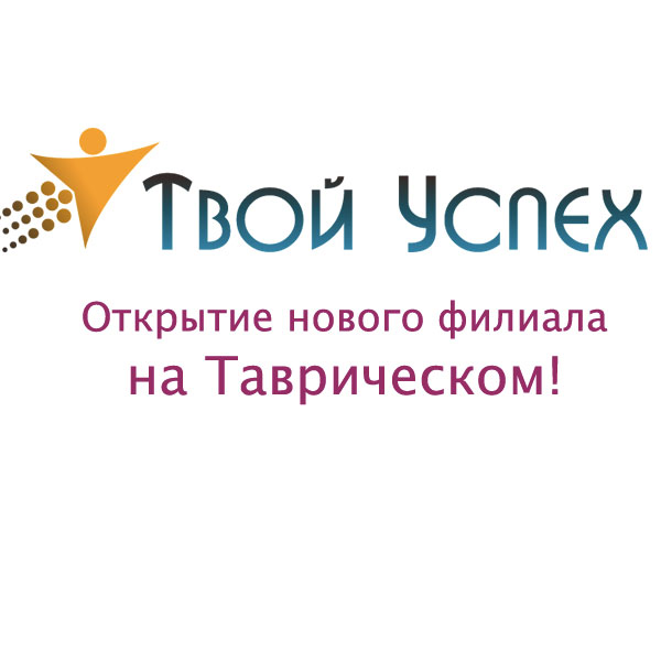 Открытие нового филиала на Таврическом