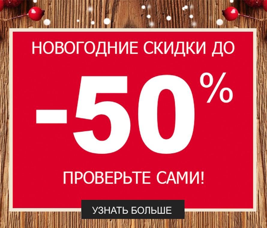 Скидка 50 % на курсы