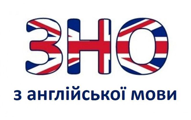 Английский: подготовка к ВНО