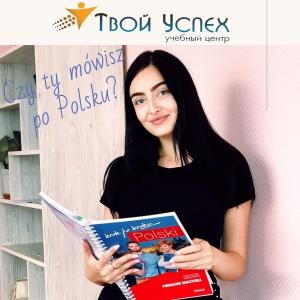 курсы польского николаев